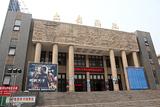 大众影剧院